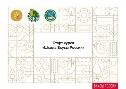 Минсельхоз России и Россельхозбанк запустили образовательную программу по продвижению региональных продовольственных брендов